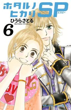 ホタルノヒカリ SP(6)-電子書籍