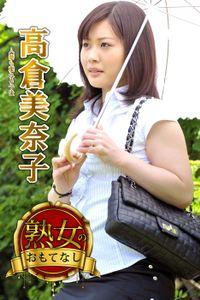 【熟女のおもてなし】人妻も濡れる午後 高倉美奈子