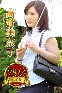 【熟女のおもてなし】人妻も濡れる午後 高倉美奈子-電子書籍