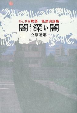 ひとり百物語 闇より深い闇 怪談実話集-電子書籍