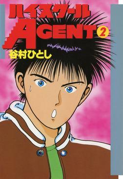 ハイスクールAGENT(2)-電子書籍