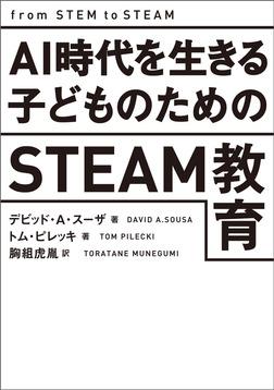 AI時代を生きる子どものためのSTEAM教育-電子書籍