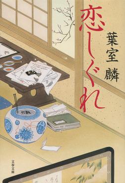 恋しぐれ-電子書籍