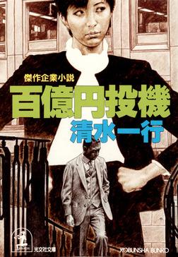 百億円投機-電子書籍