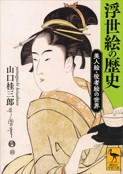 浮世絵の歴史 美人絵・役者絵の世界-電子書籍