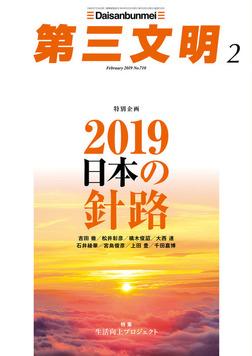 第三文明2019年2月号-電子書籍