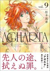 AGHARTA - アガルタ - 【完全版】 9巻