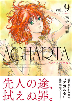 AGHARTA - アガルタ - 【完全版】 9巻-電子書籍