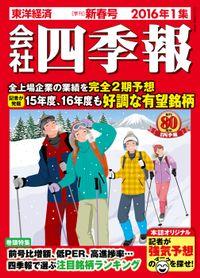 会社四季報2016年1集新春号