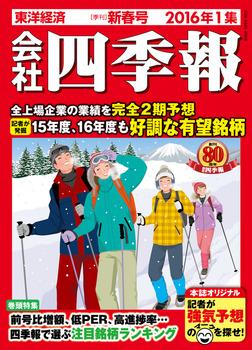 会社四季報2016年1集新春号-電子書籍