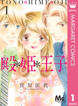 殿*姫*王子 1-電子書籍