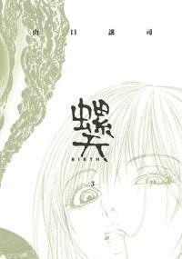 螺天―BIRTH― (3)