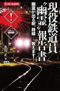 """現役鉄道員""""幽霊""""報告書 幽霊が出る駅、路線……教えます!"""