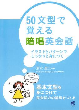 50文型で覚える暗唱英会話(CDなしバージョン)-電子書籍