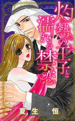 灼熱の王子と濡れる禁恋-電子書籍