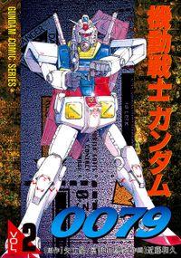 機動戦士ガンダム0079 VOL.2