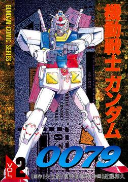 機動戦士ガンダム0079 VOL.2-電子書籍