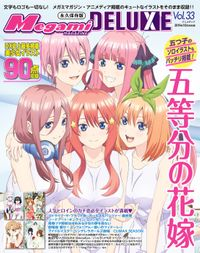 Megami MAGAZINE DELUXE Vol.33