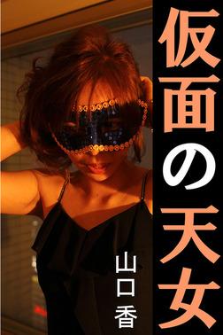 仮面の天女-電子書籍