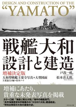 戦艦大和 設計と建造 増補決定版-電子書籍