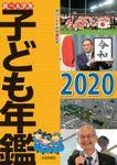 調べる学習子ども年鑑2020