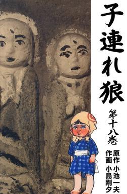子連れ狼(18)-電子書籍