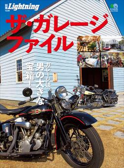 別冊Lightning Vol.98 ザ・ガレージ・ファイル-電子書籍