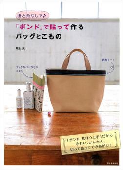 針と糸なしで♪ 「ボンド」で貼って作るバッグとこもの 「ボンド 裁ほう上手」だからきれい、かんたん。切って貼ってできあがり!-電子書籍