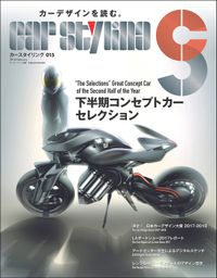 CAR STYLING Vol.15