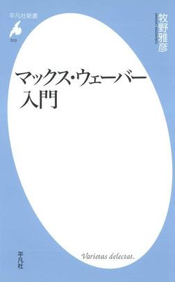マックス・ウェーバー入門-電子書籍