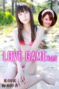 LOVE GAME Vol.5 / 船岡咲 梅本静香