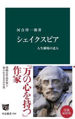 シェイクスピア 人生劇場の達人-電子書籍