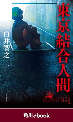 東京結合人間 (角川ebook)-電子書籍