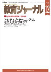 教育ジャーナル 2019年12月号Lite版(第1特集)