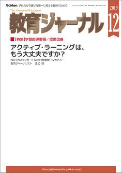 教育ジャーナル 2019年12月号Lite版(第1特集)-電子書籍
