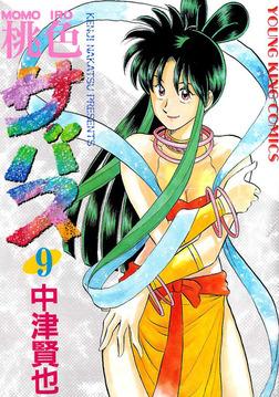 桃色サバス / 9-電子書籍