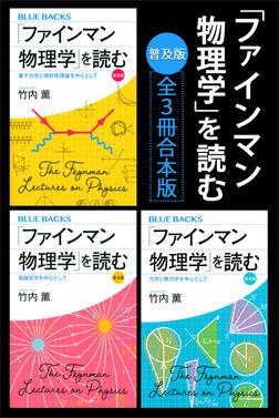 「ファインマン物理学」を読む 普及版 全3冊合本版-電子書籍