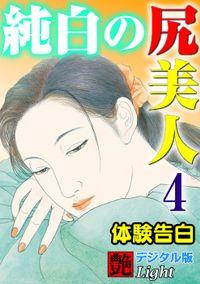 【体験告白】純白の尻美人04 『艶』デジタル版Light