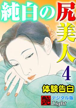 【体験告白】純白の尻美人04 『艶』デジタル版Light-電子書籍
