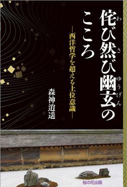 侘び然び幽玄のこころ ─西洋哲学を超える上位意識─-電子書籍