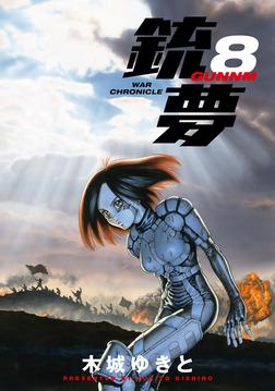 銃夢(8)-電子書籍