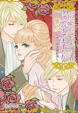 花嫁とヴァンパイア王子たちの蜜約-電子書籍