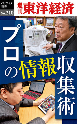 プロの情報収集術―週刊東洋経済eビジネス新書No.210-電子書籍