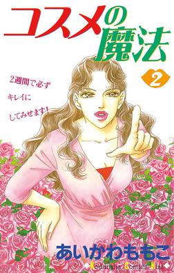 コスメの魔法(2)-電子書籍