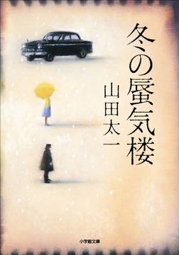 冬の蜃気楼-電子書籍