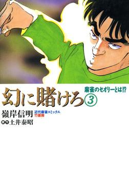 幻に賭けろ (3)-電子書籍