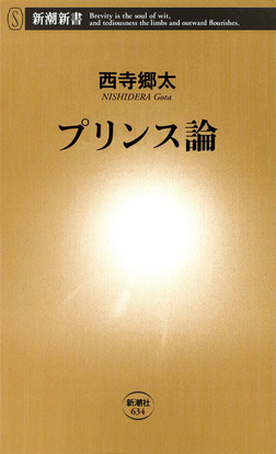 プリンス論-電子書籍