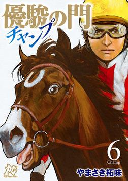 優駿の門チャンプ 6-電子書籍
