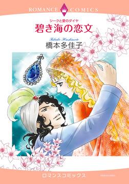 シークと愛のダイヤ 碧き海の恋文-電子書籍