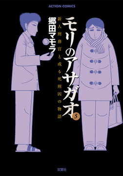 モリのアサガオ / 5-電子書籍